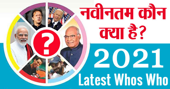 latest whos who in india