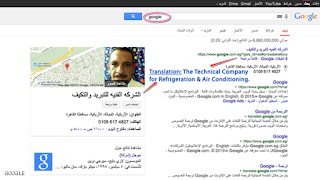 المصري الذي إنتصر على جوجل وأصبحت جميع الشبكات الإعلامية تتكلم عنه
