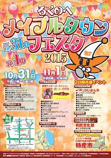Rokunohe Maple Town Festa 2015 Poster ろくのへメイプルタウンフェスタ2015 ポスター