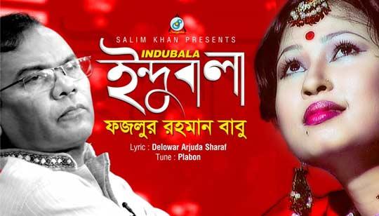 Indubala by Fazlur Rahman Babu