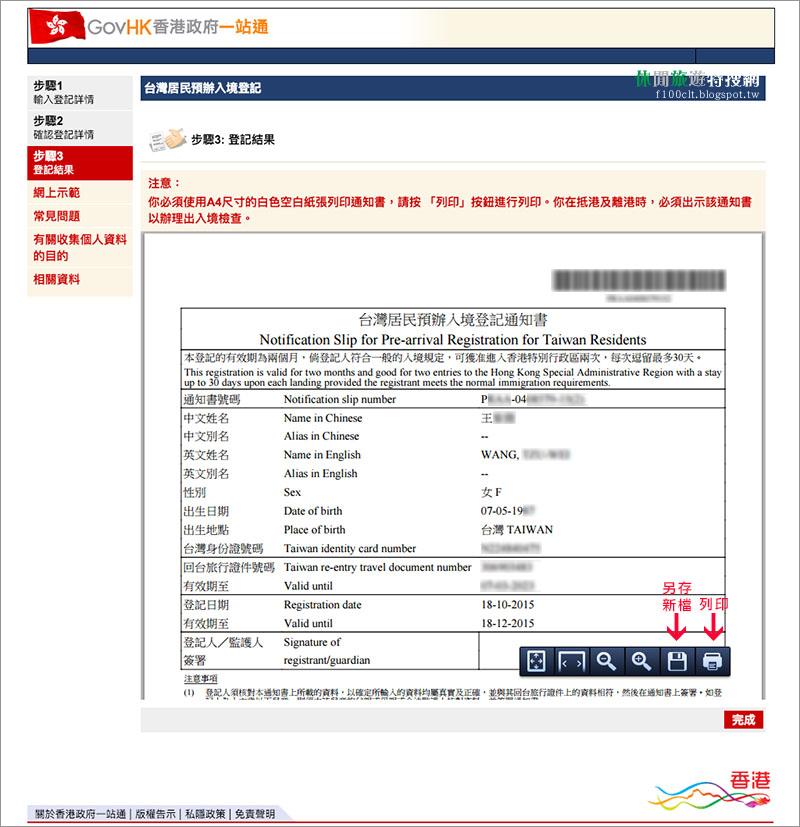 香港簽證 / 觀光簽證 / 線上辦理 / 沒有臺胞證也可以用護照入境香港 | 休閒旅遊特搜網