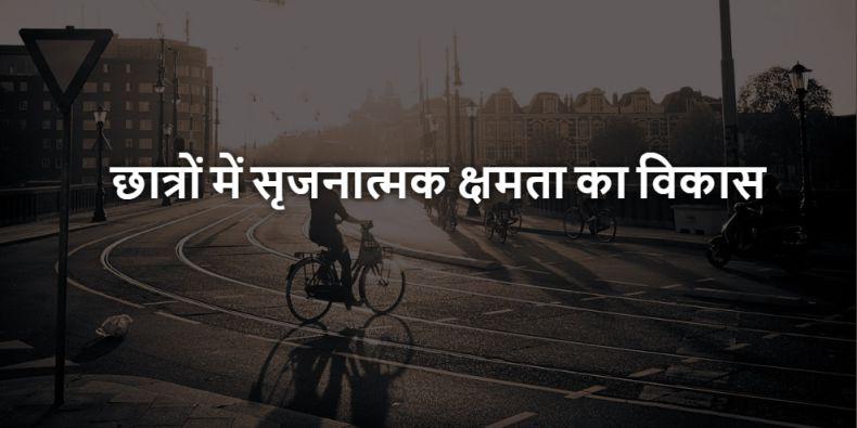 Chhatro Me Srijanatmak Kshamata Ka Vikas