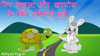 fir kachua aur khargosh ki kahani se hame kya shiksha milti hai in hindi me, kachua aur khargosh ki kahani ka moral, rabbit and tortoise story in hindi for writing reading