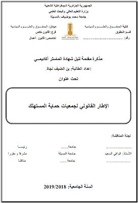 مذكرة ماستر: الإطار القانوني لجمعيات حماية المستهلك PDF