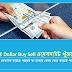 Trusted dollar buy sell exchange websites list