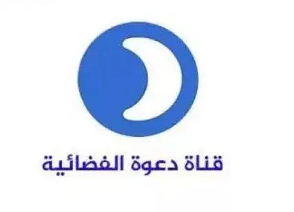 مشاهدة قناة دعوة بث مباشر daawah hd