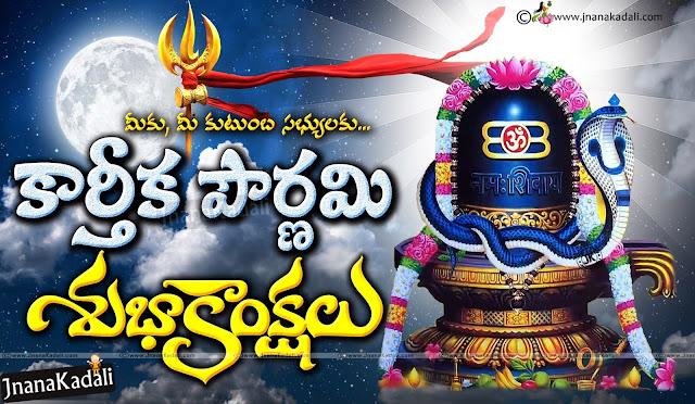 Latest Kartheeka Pournami Wishes Qutos, Telugu Festivals Greetings online, Online Best Telugu Festivals information