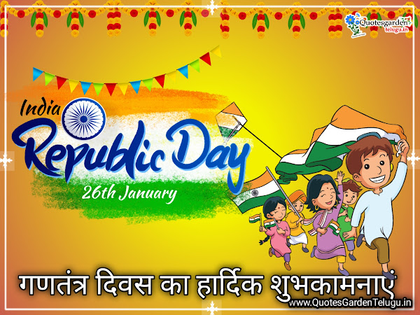 top-republic-day-hindi-messages-republic-day-sms-for-best-whatsapp