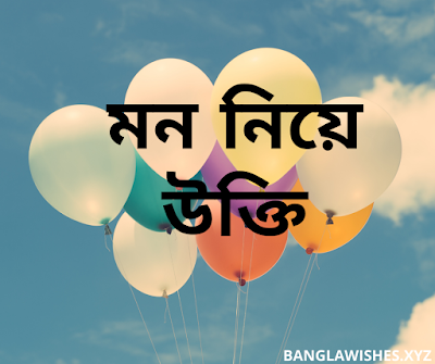 bangla quotes about mind