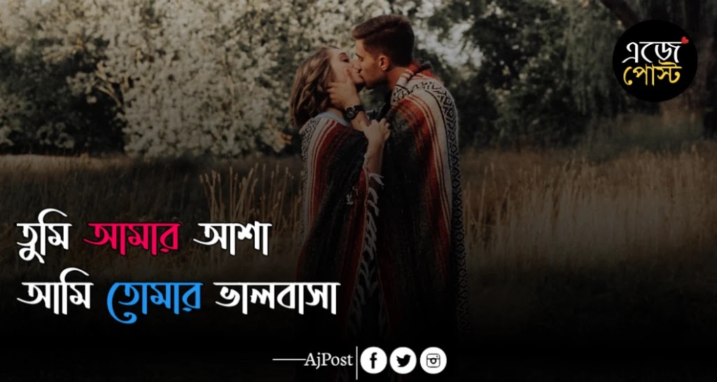 bangla romantic sms photo