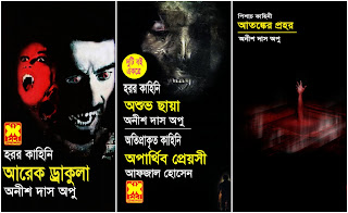 Anish Das Apu Bangla Books Pdf - Bangla Pdf Books Of Anish Das Apu - Anish Das Apu Bangla Book Pdf
