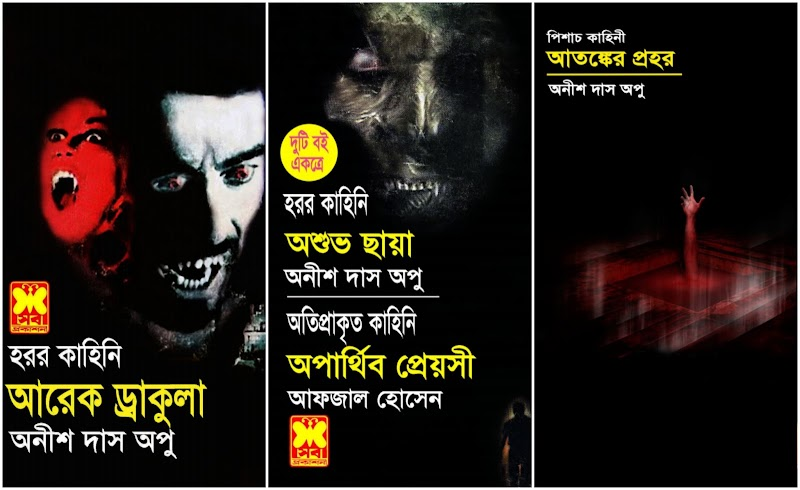 Anish Das Apu Bangla Books Pdf - Bangla Pdf Books Of Anish Das Apu - Anish Das Apu Bangla Book Pdf - Part 1