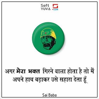 Sai Baba Quotes in Hindi साईं बाबा के सर्वश्रेष्ठ सुविचार, अनमोल वचन