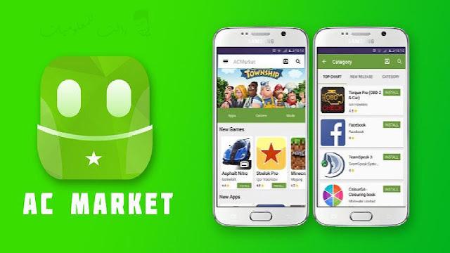 تنزيل متجر 2021 AC Market لتحميل التطبيقات المدفوعة مجانا