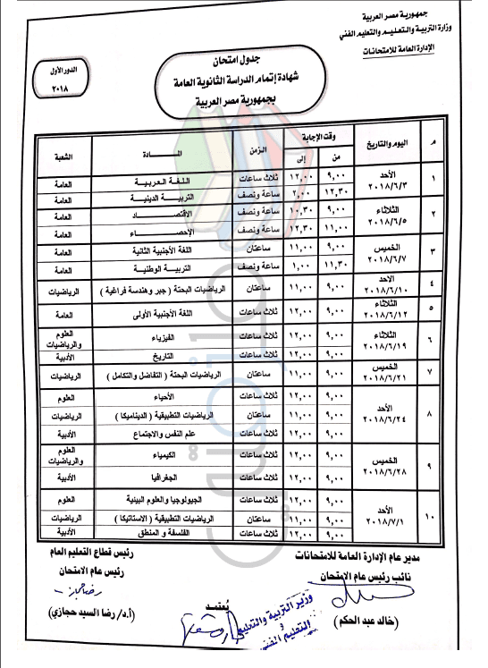 جدول امتحانات الصف الثالث الثانوي 2018 النهائي