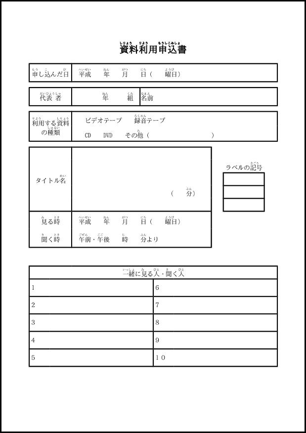 資料利用申込書 013