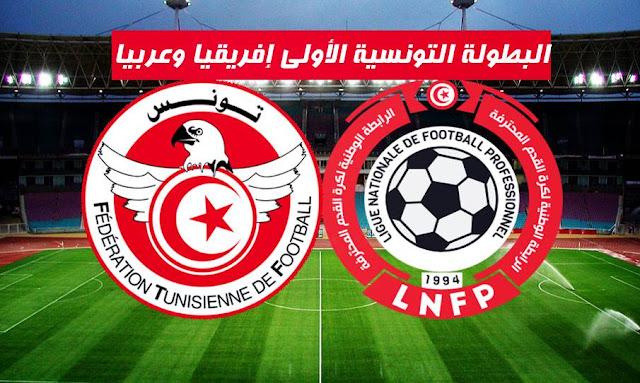 البطولة التونسية الأفضل أفريقيا وعربيا