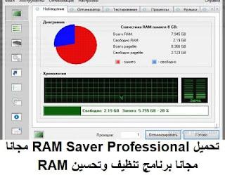 تحميل RAM Saver Professional 18-9 مجانا برنامج تنظيف وتحسين RAM