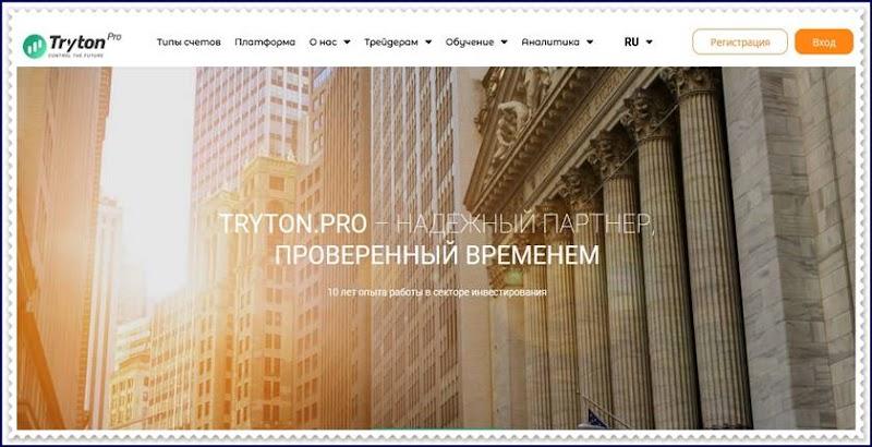 Мошеннический проект tryton.pro – Отзывы, развод. Компания TryTon мошенники