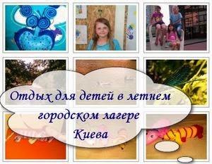 Дневной летний лагерь для детей на Оболони