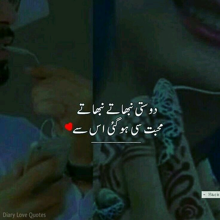 Best Sad Urdu Poetry Shayari With Images By Hacker Diary Love Quotes
