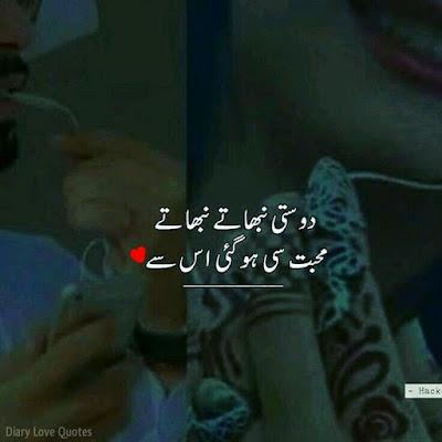 sad urdu poetry | shayari Images by hacker 15