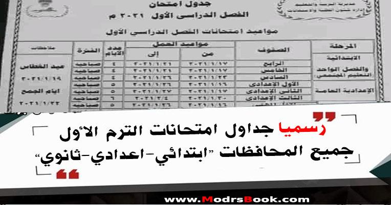 جدول امتحانات نصف العام 2021 ابتدائي واعدادي وثانوي, موعد امتحانات الترم الأول 2021 -2021  الفصل الدراسي الأول