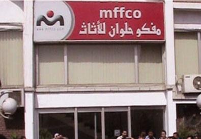 فروع وأسعار وعروض مفكو حلوان للاَثاث 2021