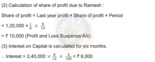 Rahul, Rohit, and Ramesh are in a business sharing profits and losses in the ratio of 3:2:1 respectively. Their balance sheet as on 31st March 2017 was as follows.
