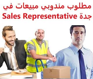 وظائف السعودية مطلوب مندوبي مبيعات في جدة Sales Representative