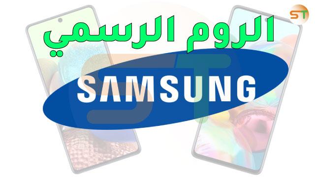 الروم الرسمي Samsung SM-A908B