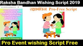 Raksha Bandhan Whatsapp Wishing Script 2019 - Technical Arp