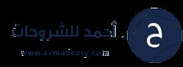 احمد للشروحات