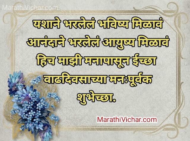 friend birthday quotes in marathi