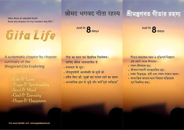Gita_Life_Spiritual_Course_Bhagavad_Gita_2_padaseva.in
