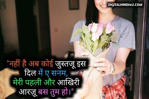 hindi love status whatsapp