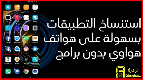 كيفية استنساخ التطبيقات في هواتف هواوي بدون برامج