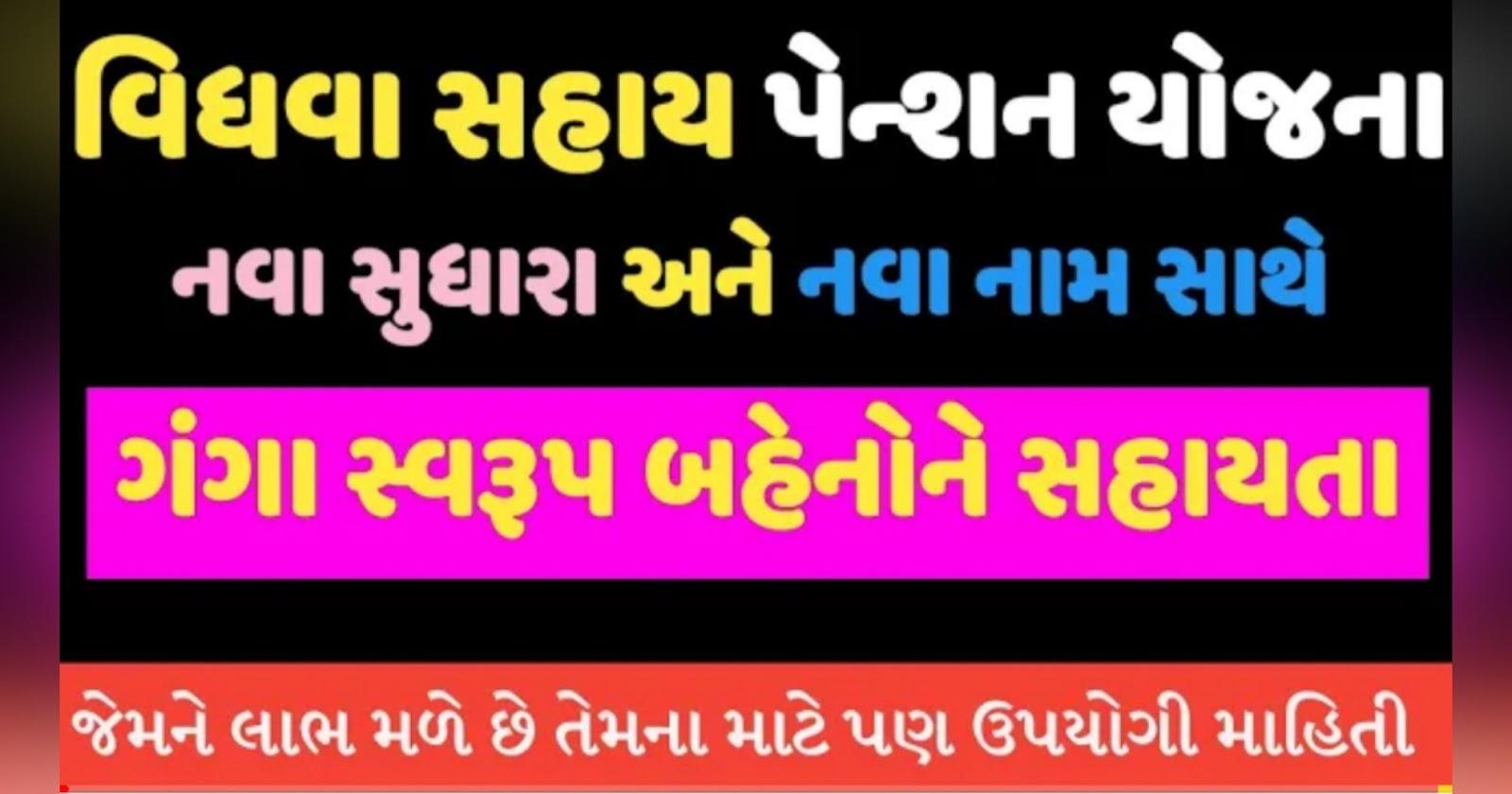 Ganga Swarup Arthik Sahay(Vidhva Sahay) Latest Circular