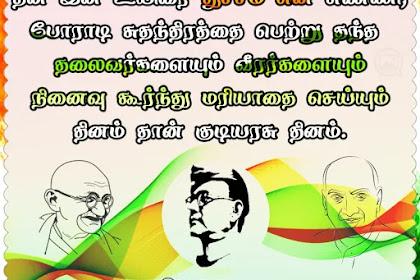 குடியரசு தின வாழ்த்துக்கள் | Tamil Republic Day Wishes
