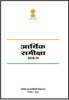 Download Rajasthan Economic Review 2018-19 in Hindi-English PDF