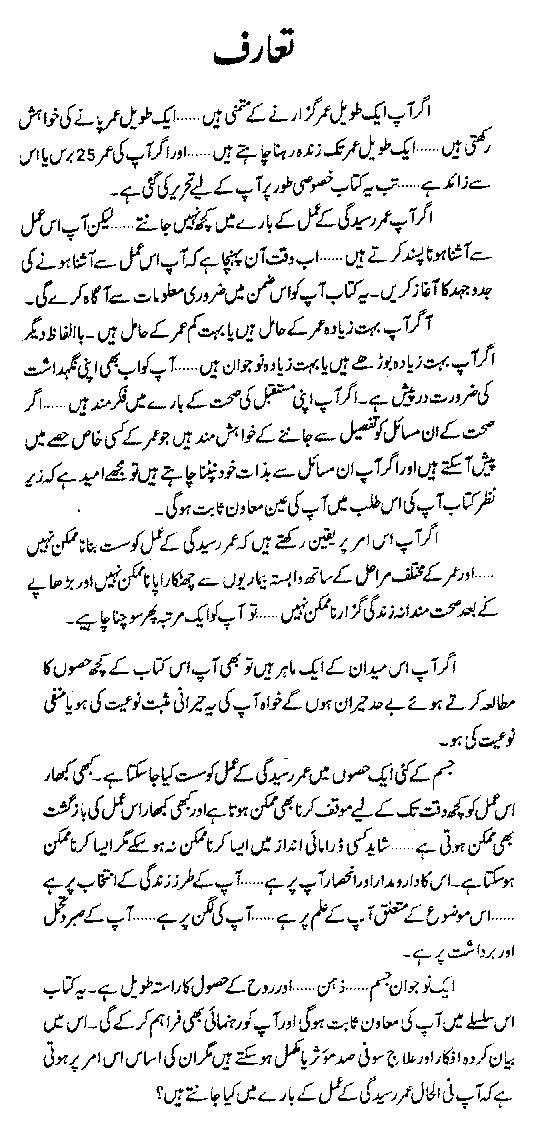 Taweel Omar Pane Ka Raz by M Zahid Malik
