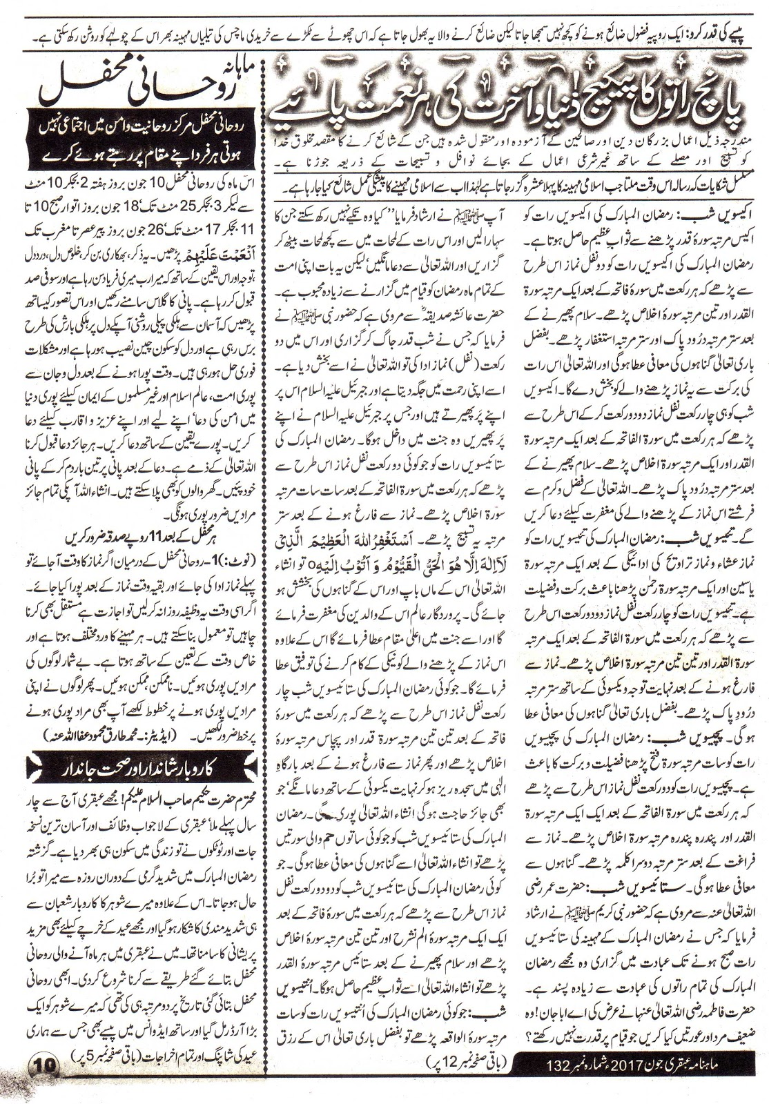 Page 10 Ubqari Magazine June 2017