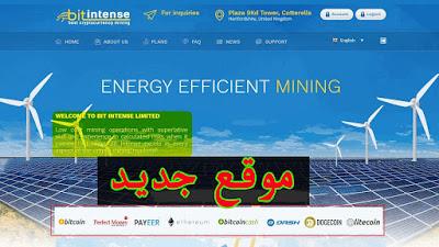شرح ومراجعة موقع Bitintense لتعدين العملات الرقمية