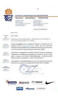 To ΑΦΜ του εκπροσώπου στην ΕΟΚ για τις εκλογές  , όχι του συλλόγου !!!!