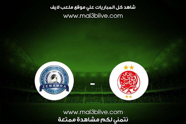 مشاهدة مباراة الوداد الرياضي ونهضة الزمامرة بث مباشر اليوم الموافق 2021/06/16 في الدوري المغربي