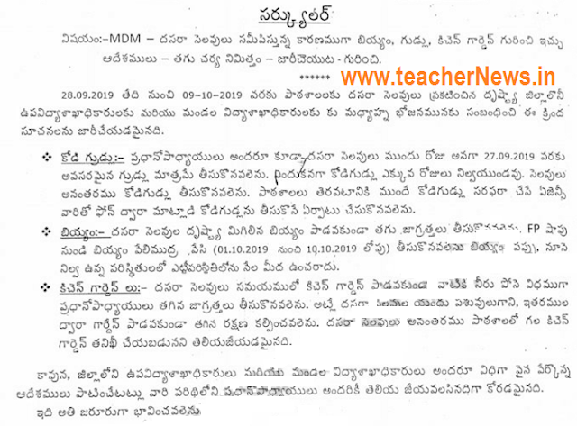 MDM Maintenance in Dasara Holidays for Supervision to Kitchen Garden, Rice, Eggs