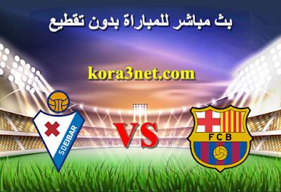 مباراة برشلونة وايبار