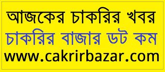 বেসরকারি চাকরির খবর ২০২১ - Private Job Circular 2021 - চাকরির খবর ২০২১ - জব সার্কুলার ২০২১