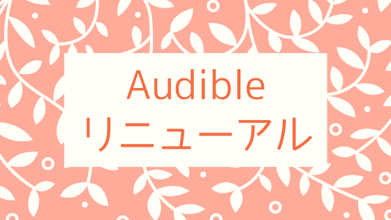 Audible(オーディブル)のサービスが突然のリニューアル!無料コンテンツが使いやすくなったのはうれしい。