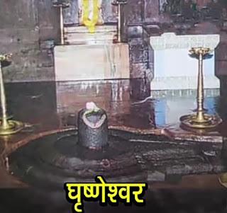 Ghushmeshwar-Jyotirlinga